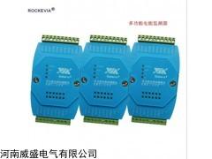 交流多功能電能計量 電力監測儀電表電流表功率表電量表模塊