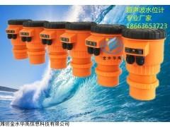 超声波水位计超声波液位计河道声波水位计