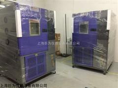 昆山恒温恒湿试验箱订做恒温恒湿试验箱厂家恒温恒湿试验箱价格