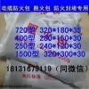 720型防火包需求的价钱,720型防火包一自乘支出包