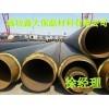 佳木斯聚氨酯直埋保温钢管价格