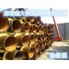 绥化聚氨酯预制直埋保温管供应厂家