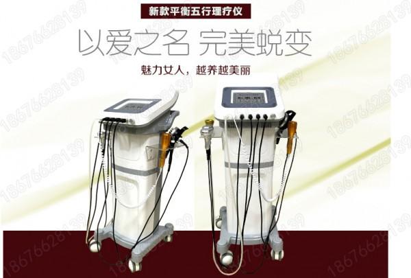 五行平衡理疗仪器价格五行经络贯通理疗仪五行通脉五行经络理疗仪