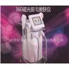 广州360磁光脱毛仪价格,360磁光脱毛仪供应商