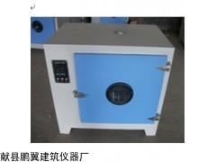 101-1型电热鼓风干燥箱