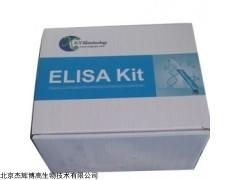 人補體成分9(C9)檢測試劑盒
