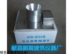 SYD-0751型乳化沥青稠度仪