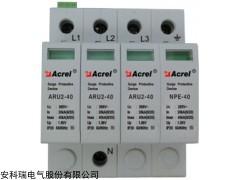 安科瑞ARU2-40/385/1P二级防雷浪涌保护器