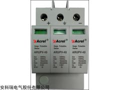 安科瑞ARU2-20/385/3P+N 浪涌保护器II级