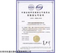 江门潮连仪器校准校正计量第三方检测认证国家指定权威机构