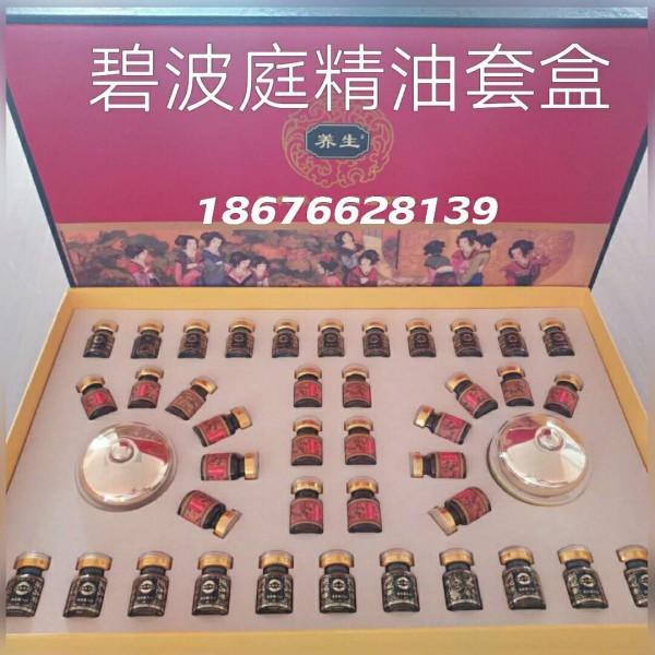台湾碧波庭精油多少钱 精油按摩是指用精油按摩油(基础油和精油调配好的按摩油),涂抹在需要的部位,进行按摩的方法,我们可藉由按摩身体,达到放松心情、抒解压力的功效。 广州皇廷美容仪器生产厂家,碧波挺家用丰胸仪 气血循环内在养生仪,本仪器可做的项目很多:丰胸,提臀,拔罐,刮痧,脸部提拉,私密护理,乳腺疏通,手指修长,等等。BIO纳米养生仪器 碧波挺仪器深入皮下7公分,振动频率每分钟7200次,是人工手法丰胸养生做不到的(人工按摩一般只能深入皮下1~3公分)集拔罐、针灸、刮痧、推拿、按摩、磁疗共振等古法养生术结