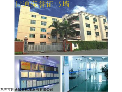 阳江城北仪器计量校准第三方检测中心,阳江专业校验校正仪器