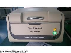 惠州ROHS检测仪器EDX1800E,广州ROHS检测仪器