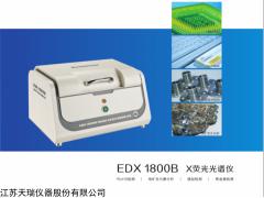 ROHS低铅含量设备EDX1800/医疗器械重金属检测仪