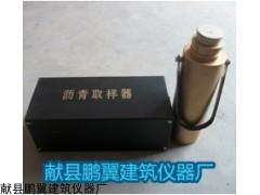 LQ-1沥青取样器