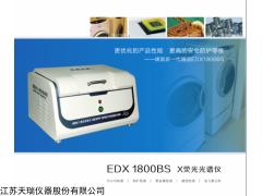 X射线光谱/X射线荧光光谱/光谱仪好坏的技术指标
