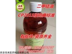 药用二甲硅油 宁夏现货 CP2015药典标准二甲硅油