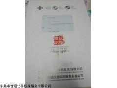 专业湛江赤坎仪器校准校正计量第三方检测CNAS认证机构