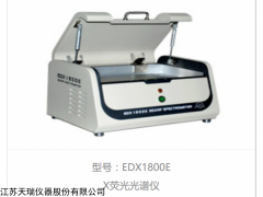EDX1800B国产ROHS分析仪,制造商天瑞仪器厂家热销