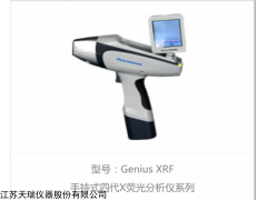 天瑞rohs检测仪厂家,江苏天瑞仪器,深圳天瑞仪器