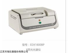 天瑞环保测试仪,天瑞环保检测仪,ROHS检测仪EDX1800