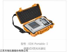 深圳天瑞仪器rohs检测仪多少钱/Pb、Cd、Hg和多溴联苯