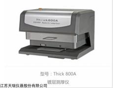电镀产品膜厚检测仪,天瑞测厚仪,电镀镀层测试仪,天瑞仪器