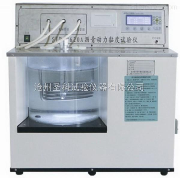 青岛syd-0620型沥青动力粘度计厂家