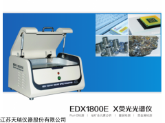 天瑞rohs检测仪,EDX1800B,中山天瑞成分分析测试仪