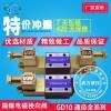 低价冲量防爆电磁阀34GDEM-H10B- TLH