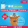 热卖合肥长源齿轮泵CBF-E525-ALP