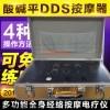 dds生物电治疗仪真的可以治病吗?DDS生物电仪器价格是多少