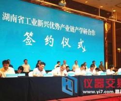 湖南签约传感器等工业项目 投资额达13.2亿元