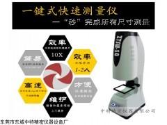 高精度图像尺寸测量仪公司