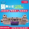 华液隔爆电磁阀GDFW-03-3C2-D24/B220