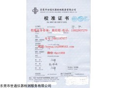 东莞大朗校准证书的确认及对仪器校准机构的资质/能力的确认