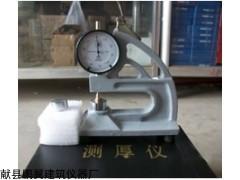 HD—10型橡胶测厚仪