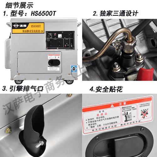 小型便携式5kw柴油静音发电机 - 仪器交易网