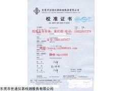 东莞万江校准证书的确认及对仪器校准机构的资质/能力的确认