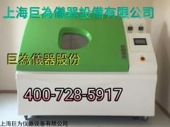 浙江玻璃钢盐雾试验箱专业供应