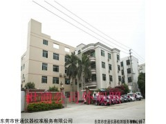 深圳NBS橡胶耐磨试验机校准校正ISO审核量具计量检测报告