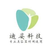 广州市白云区迪姿美容设备厂