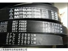 SPC2500LW进口三角带/MBL三角带