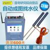 PQWT-TC700型全自動成圖物探(找水)儀