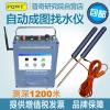PQWT-TC900型全自動成圖物探(找水)儀