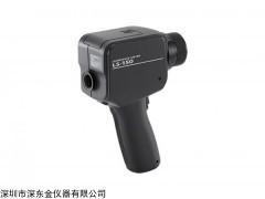 LS-150亮度计,美能达LS-150,LS-150价格