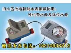【微信支付】智能水表厂家价格