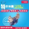 隔爆阀GDFWH-04-2B3 24V/220V/127V