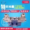 隔爆阀GDFWH-04-3C2 24V/220V/127V
