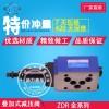 叠加式减压阀ZDR6DA3-30/2.5YM /7.5YM